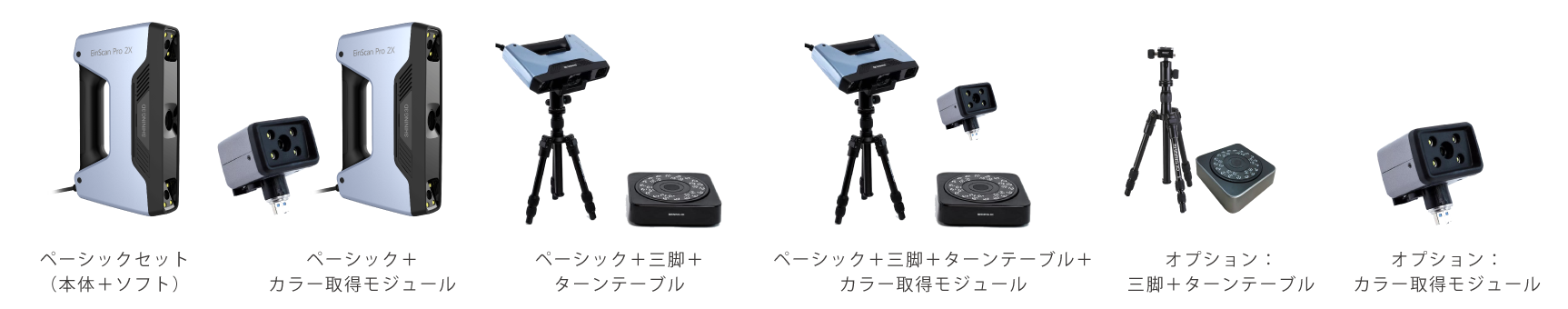EinScan Pro 2X オプション